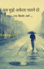 अब मुझे अकेला चलने दो #YourStoryIndia द्वारा Nandulks