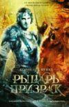 Рыцарь Призрак cover