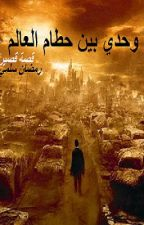 وحدي بين حطام العالم by RamadanSelmy