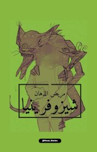 مريض الذهان    شيزوفرينيا (JJK) cover