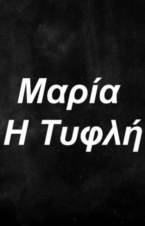 Μαρία η Τυφλή by feloula_mpordnovitch