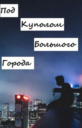 Под куполом большого города by Heppybaby