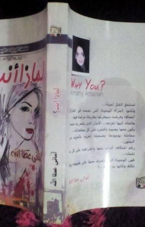 لماذا أنت ..؟! كاملة .. شبكة البرق نيوز الدولية by AmanyAttaallah
