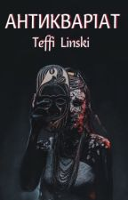 Антикваріат від Teffi_Linski