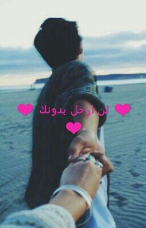 لن ارحل بدونك ❤ by Zozajb