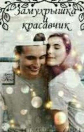 Замухрышка и Красавчик by Tumbler_girl-