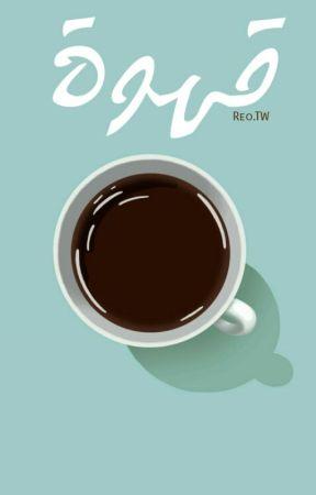 قهوة by Reo_TW