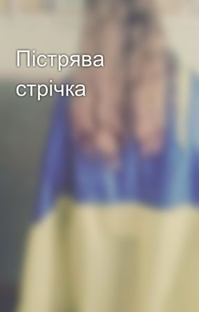 Пістрява стрічка by kseni_hight2002