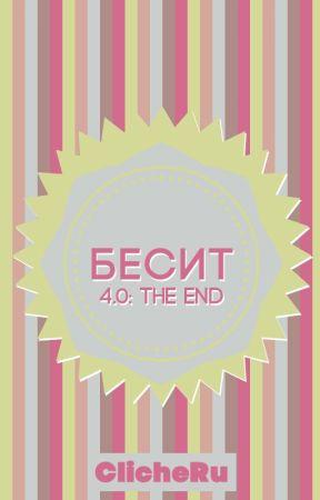 БЕСИТ 4.0: THE END by ClicheRU