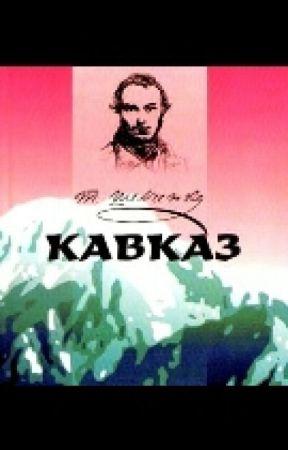 Кавказ by shepetka