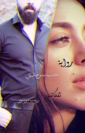 حــب سـرمــدي (باللهجه العراقية ) by zainabmon
