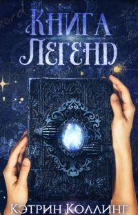Книга Легенд cover