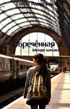 #Обречённая 2 МЕНЯЯ НАЧАЛО. by alenakolosovskaya