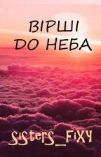 Вірші до неба від SiSterS_FiXY