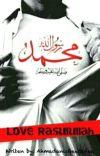 Sunnah Wajib Rasulullah [ SELESAI ] cover