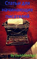 Статьи для начинающих писателей by Dark666Angel