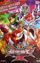 Kamen Rider Inferno: The Uncontrollable Rider by InfinityDX