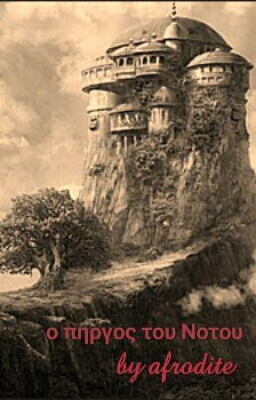 Ο Πύργος Του Νότου by afrodite1994