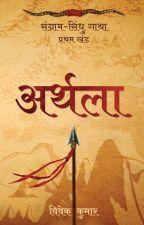 अर्थला  (संग्राम -सिंधु  गाथा ) द्वारा authorvivek