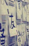 ★Frases en Japonés★  cover