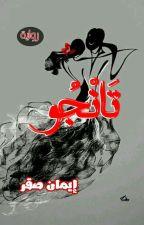 تانجو 2  بقلم EmanSakr