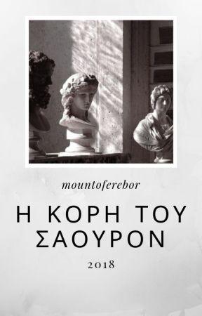 η κόρη του σάουρον // greek lord of the rings fanfiction by vortomorto