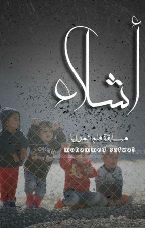 أشلاء by MohammedSafwat