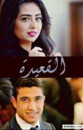 القعيده  by SamaAyman8