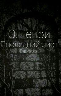 О. Генри 'Последний лист' cover