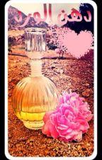 دهن الورد by AlAsmari7