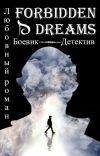 Запретные мечты [16+] cover