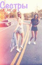 Сестры на мели(16+) by AlexaAdamson