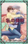 私の美咲- My Misaki cover