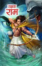 रक्षक राम (Rakshak Ram) द्वारा SurajSumitPatel
