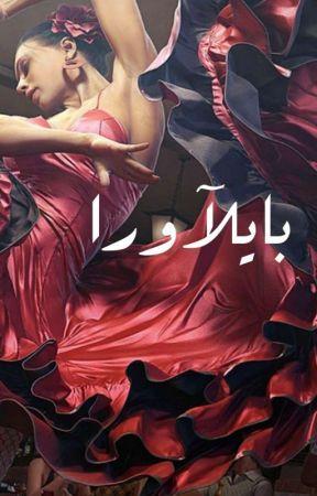 بآيلاورا   h.s by Afnan_Kuchari