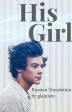 His Girl // H.S. (Russian Translation) by richardsonnnn