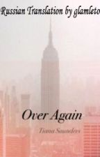 Over Again // H.S. (Russian Translation) by richardsonnnn