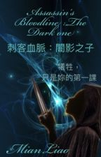 刺客血脈系列:闇影之子 Assassin's Bloodline book one:The Dark one by MinaLiao