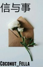 信与事 Letters Incidental by YongStan