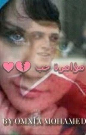 مؤامره حب  by Omnia9799