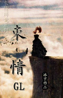 Đọc truyện [BHTT][Hoàn] Trói buộc tình yêu phần 1 (Thúc Tình) - Băng Ngôn.