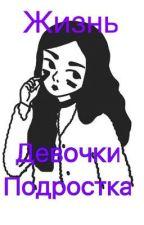 Жизнь девочки-подростка by _Blue_whale_