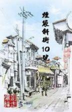 Yandai Xie Jie No. 10 by spreaddalove_LJ
