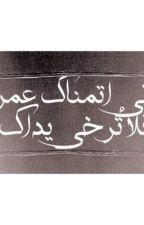 عدوي الحبيب by r2cu_s