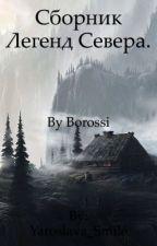 Сборник Легенд Севера. by Wassa_B