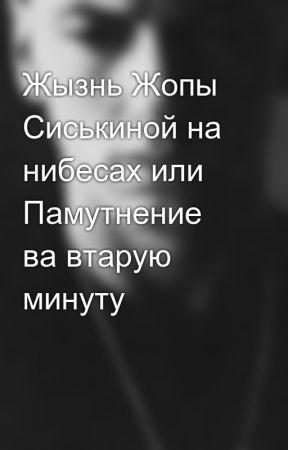 Жызнь Жопы Сиськиной на нибесах или Памутнение ва втарую минуту by annet_riddle