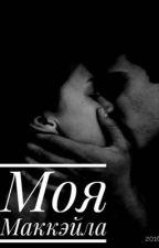 Моя Маккейла  by LidaLadyzhina