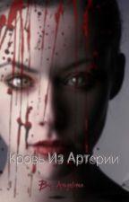 Кровь из артерии  by angelokkl