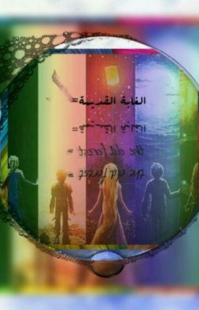 الغابة القديمة=the old forest by jejetuv