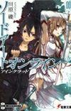 Sword Art Online: Aincrad (Vol.1) cover